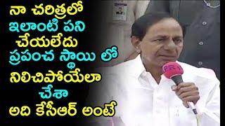 కేసీఆర్ చేసిన పని చూస్తే ఫిదా అవ్వాల్సిందే | CM KCR Speech At Pragathi Bhavan | Fata Fut News