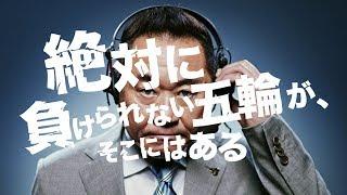 【わたしのU-23 PR】松木安太郎が東京五輪世代にエール!