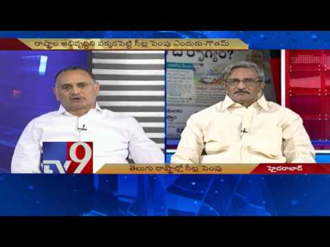 Assembly seats to increase in Telugu States? - News Watch - TV9