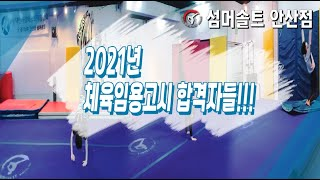 2021년 체육임용고시 합격자들! / 섬머솔트 안산점