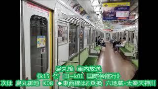 京都市営地下鉄烏丸線 車内放送(竹田→国際会館行)