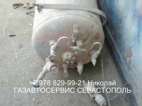 Замена старого баллона ГБО пропан на ГАЗели в Севастополе