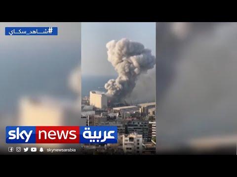 خسائر انفجار مرفأ بيروت تتجاوز 10 مليارات دولار | اقتصادكم  - 14:59-2020 / 8 / 7
