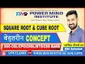 Square Root & Cube Root only in 3 second  Short trick in Hindi