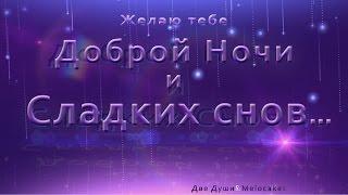 🎶💗🌙Желаю Тебе Доброй Ночи и Сладких Снов!🎶💗🌙 Видео Открытка 4K