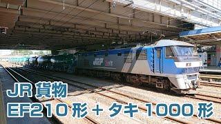 JR貨物 「米タン」EF210形+タキ1000形