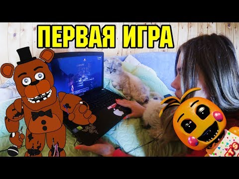 ЛЕРЕ СТРАШНО! ИГРАЕМ В Five Nights at Freddy's   ПРАНК ЗВЕРОПАПЫ