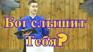 Бог Слышит Тебя? Что делать, Если нет Ответа? Смотреть Христианские Видео Проповеди