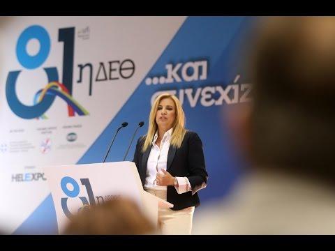 Ομιλία Φώφης Γεννηματά Πρόεδρου του ΠΑΣΟΚ στην 81η ΔΕΘ