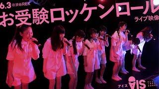 6月3日に渋谷REXにて行われた「AIS-Scream 特別公演 ~スタンディングで...