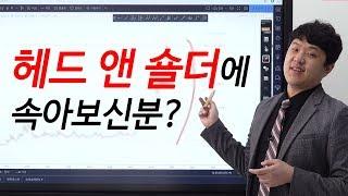 [무료공개 엘리엇파동 8강] 헤드 앤 숄더의 함정 - …
