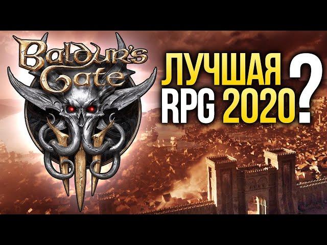 Baldur's Gate 3 (видео)