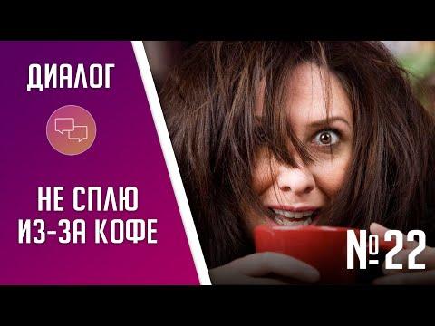 Еда, напитки, диалог на английском языке, food, drinks - Видео онлайн
