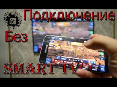 Подключаем телефон к телевизору Samsung,LG,Sony БЕЗ SMART TV .