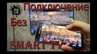 БЕЗ SMART TV подключение телефона к телевизору LG,Samsung,Sony,Philips