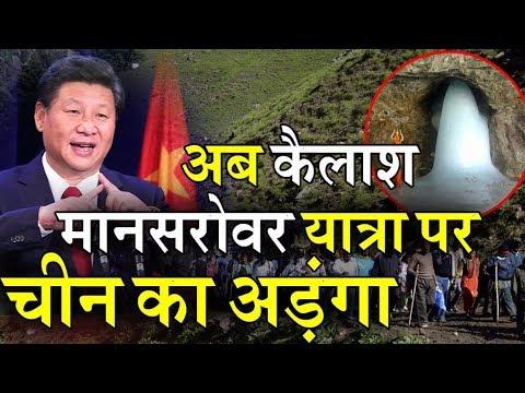 China ने कैलाश मानसरोवर यात्रा में डाला अड़ंगा, बंद किया दर्रा | Border पर फंसे भारतीय यात्री