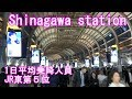 山手線 品川駅を歩いてみた Shinagawa station の動画、YouTube動画。