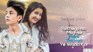 Ruthega Na Mujhse Mere Sathiya Ye Wada Kar | Rahul Amrita | Sad Love Story| Tik Tok Famous Song 2019