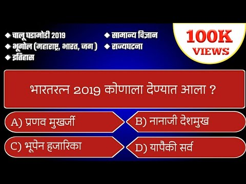 Latest General Knowledge Questions And Answers In Marathi ...