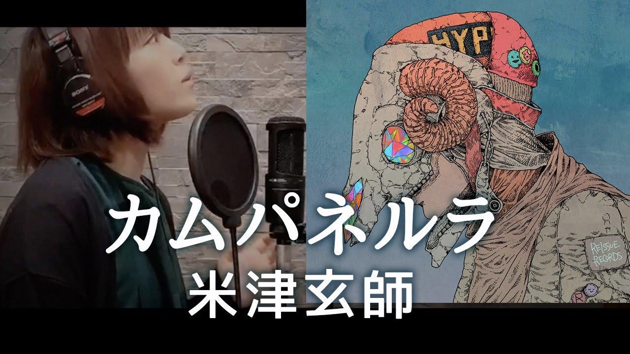 【女性が歌う】カムパネルラ - 米津玄師 【Cover by YURURI】アルバム『STRAY SHEEP』Kenshi Yonezu - Campanella