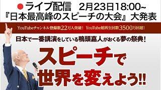 『日本最高峰のスピーチの大会』大発表ライブ