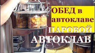 ТУШЁНКА ПАРОВОЙ АВТОКЛАВ-КАРТОШКА с МЯСОМ и СОЛЯНКА с мясом