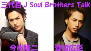 熱愛スキャンダル!?三代目J Soul Brothers 今市隆二がファンと結婚!? 登...