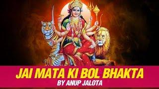 Jai Mata Ki  Bol Bhakta by Anup Jalota | Top Navratri Bhajans