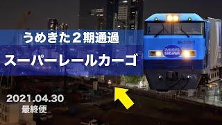 うめきた JR梅田貨物線 スーパーレールカーゴ SRC 東京貨物ターミナル行き 2021.04.30 23時台撮影