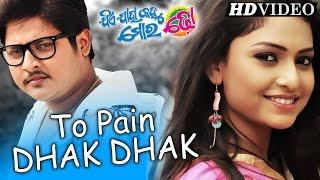 TO PAIN DHAK DHAK | Romantic Film Song I JIYE JAHA KAHU MORA DHO I Babusan, Sheetal