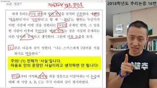 (고난도)2018학년도 추리논증 16번 [LEET/리트…
