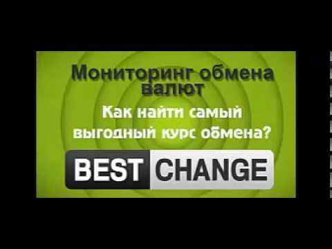 курс валют в обменниках города курска