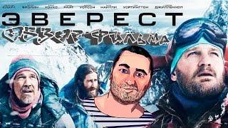 ОБЗОР фильма ЭВЕРЕСТ/Everest