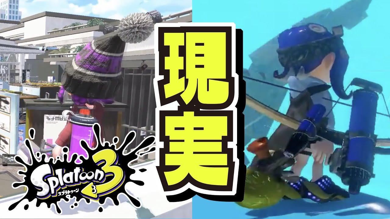 幻覚が現実に!!! ファンメイドのPVがすごい!!! 【#スプラトゥーン3】【#Splatoon3】