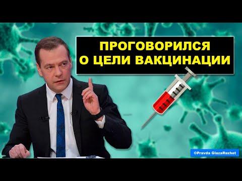 Медведев проговорился о