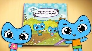 Читаем с Котиками, вперёд! - все книги подряд в одном сборнике.  Все книги про Котю и Катю!