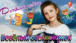"""видео: Детский развлекательный центр """"Весёлый осьминожек"""" / Children entertaiment center """"Funny octopus"""""""