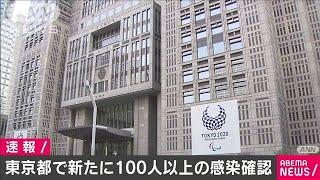 東京で新たに100人以上感染 100人以上は2カ月ぶり(20/07/02)