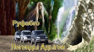 Уаз Патриот 47-серия. Легенды Адыгеи Руфабго