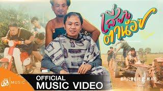 เสี่ยงตาน้อย - อี๊ด โปงลางสะออน : เซิ้ง Music [Story จักรวาลไทบ้าน]【Official MV】