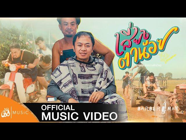 เสี่ยงตาน้อย - อี๊ด โปงลางสะออน : เซิ้ง|Music [Story จักรวาลไทบ้าน]【Official MV】