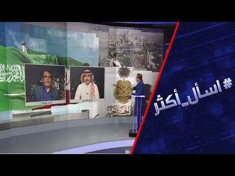 محادثات السعودية وإيران.. هل ستنجح أم تفشل؟  - نشر قبل 4 ساعة