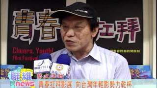 20110720【聯維新聞】青春扛拜影展  向台灣年輕影勢力乾杯 thumbnail
