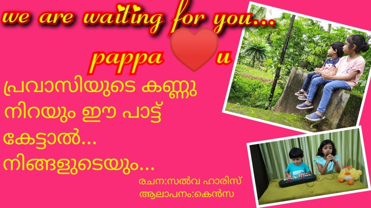 We are waiting for you/lockdown albumsong /പപ്പാ ലവ് യു/#malayalamalbumsong
