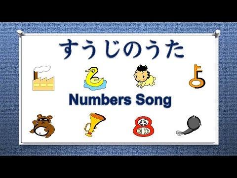 Karaoke - Numbers Song ♫【Japanese】