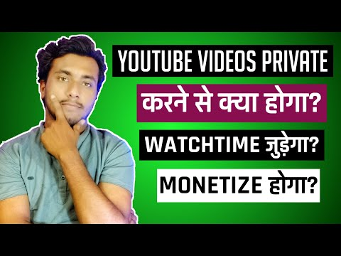 Youtube Video Private Karne Se Kya Hoga   Private  Video Watchtime Count   Youtube Private Video