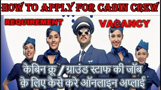 Cabin crew job   Vacancy   Interview   how to apply   Know  Airport ground staff   Air hostess job