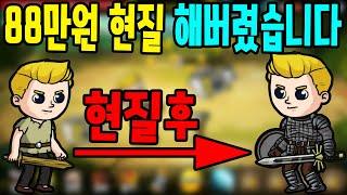 I paid 880,000 won to win