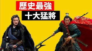 中國歷史上最強的十大武將