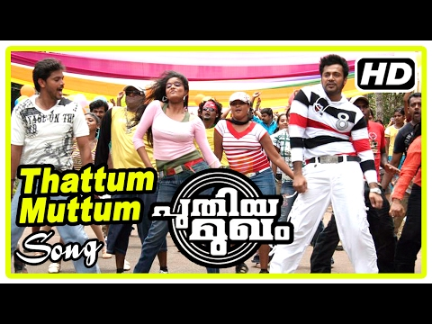 Puthiya Mugham Malayalam Movie | Thattum Muttum Song | Malayalam Movie Song | HD